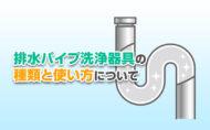 排水パイプ洗浄器具の種類と使い方について