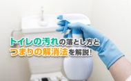 トイレの汚れの落とし方とつまりの解消法を解説!