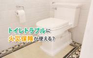 トイレトラブルに火災保険が使える?