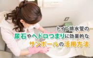 トイレ排水管の尿石やヘドロつまりに効果的なサンポールの活用方法