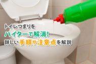 トイレつまりをハイターで解消!詳しい手順や注意点を解説